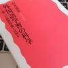 インプット中心で外国語をマスターする - 外国語学習の科学