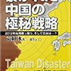台湾問題の解決