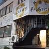 【ラーメンラン大井町】和渦TOKYO編(品川神社)連続ラン挑戦760日目