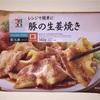 """【グルメ】セブンイレブンの冷凍食品""""豚の生姜焼き""""食べてみた"""