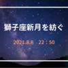 獅子座新月〜〜自己意識の統合 人生の受容と意思決定