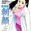 【マンガ】『監察医 朝顔』―監察医と刑事の家族ストーリー