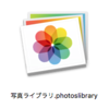macOS Sierraインストール後にファンの回転が上がるのは写真.appのせい……かも