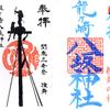 龍ヶ崎 八坂神社 御朱印 〜 ザンネン、奇祭「撞舞」は見れずじまい