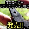 【RYUGI】バスプロも使用するトゥルーチューン用のスリットや落下防止のコード装着リングなど機能面にも優れたプライヤーに新色「Rプライヤー ブラックエディション」追加!