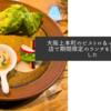 大阪上本町のビストロ&イタリアンの店で期間限定のランチを頂いてきました