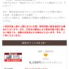 来ました!!無料のMUJIカード入会でなんと!12,600円ゲット!