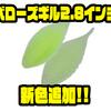 【ジークラック】リブが沢山入ったギル型ワーム「ベローズギル2.8インチ」に新色追加!