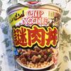 【食レポ】カップヌードル 謎肉丼