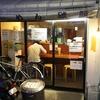 らーめん 破顔(はがん)桜台本店  特製汁なし 特製煮干し汁なし