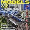 『RM MODELS 232 2014-12』 ネコ・パブリッシング