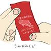 「ウサギと行く横浜・八景島日帰りの旅②~コビレゴンドウ男はセイウチに恋をする~」