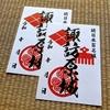 【12/21〜22】お城EXPOで諏訪原城の御城印が販売