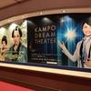 '17.05.06 幕末太陽傳/Dramatic S!初観劇