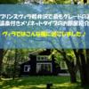 ザ・プリンスヴィラ軽井沢のメゾネットスパに宿泊♪お部屋や滞在中の楽しみ方などをご紹介