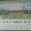 New Way, New Tokyo. TOKYO MARATHON 2017 東京がひとつになる日。2017年、東京マラソンのコースが新しくなります。