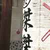 """怒髪天 presents """"響都の宴"""" 10周年記念「夢十夜」 EARLY TEICHIKU YEARS 2004-2006 at 京都磔磔"""