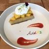 食歩記 アンダーズ東京 タヴァンのランチコース