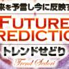 『future prediction-トレンドせどり-』  ネットで話題沸騰!
