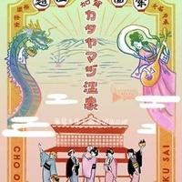 【加賀】2/21まで片山津温泉にて「カタヤマヅ温泉 超温泉天国祭」が開催!