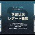 研修中のチームメンバーを放置していませんか?PyQのチーム機能にメンバーのPythonの学習状況を確認できるレポート機能をリリースしました