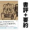 """【書評+要約】『夢をかなえるゾウ4』水野敬也【""""笑いあり、涙ありの物語""""で学ぶ、珠玉の教え】"""