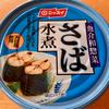 魚介和惣菜 さば水煮 EO缶190g(ニッスイ)