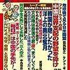 岩田温さんとの対談「増税?! いまはアベノミクスのアクセルを踏み込むとき」in『WiLL』2019年3月号