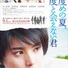 マジ?AKB公式ブログで加藤玲奈出演の映画の案内してるが・・・・
