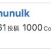 23. 【記念パピコ】Qiita で 1000 Contributions 行ったので、技術記事をアウトプットすることについて書いておく