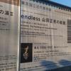 東京国立近代美術館と国立公文書館に行きました。