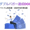 祝ダブルバガー達成DGC【ベトナム株投資・2021年9月第3週】