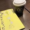 読書会〜「乱談のセレンディピティ」