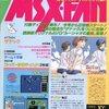 今格安で買える1993年発売のMSXFAN 逆プレミアランキング