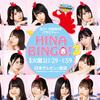日向坂46出演の人気番組『HINABINGO!』の動画を無料で見る!見どころを紹介!