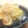 ホットクックレシピ 白菜と鶏もも肉の甘酢煮
