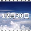【12月30日 記念日】地下鉄記念日〜今日は何の日〜