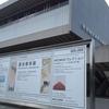 菱田春草展