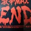 激辛MAX ENDって…【ペヤングやきそば激辛MAX END レビュー】