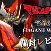 【開封レビュー】HAGANE WORKS マジンカイザー 千値練(RIOBOT)Ver.を未入手の方必見!