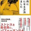 堀田秀吾さんの著書「科学的に元気になる方法集めました」を読みました。