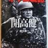開高健「ベトナム戦記」(朝日文庫)