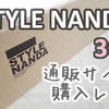 STYLE NANDA・3CEの公式通販サイトでお買い物してみた【商品ポチから到着までの流れ】