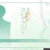 片恋いコントラスト〜collection of branch〜