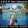 유투걸 / 19썰 에어컨 / 안마썰 / 구멍가게