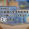 PHP で日本語の文字列配列をイイ感じにソートする 3 つの方法
