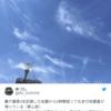 【地震雲】6月17日に日本各地で『地震雲』の投稿が相次ぐ!16日には 福岡では『波状雲』と見られる雲も出現!『環太平洋対角線の法則』の発動による『南海トラフ地震』などの巨大地震に要警戒!