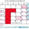 ◆11月&12月年末年始のお休みのお知らせ◆