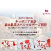 【懸賞】キッザニア東京 チケット 森永乳業