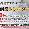 『123式副業トレーダー養成塾』  ネットで話題沸騰!